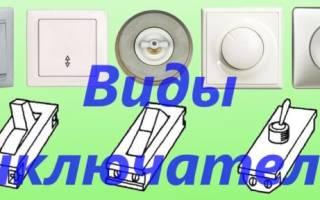 Как правильно называется выключатель