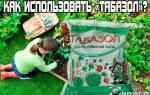 Как правильно использовать табазол