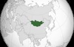 Как правильно называется монголия