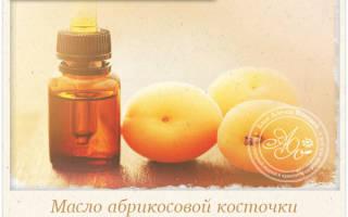 Как правильно использовать абрикосовое масло