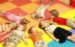 Как правильно называется детский сад