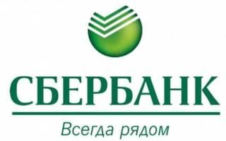 Как правильно называется сбербанк россии