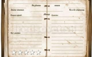 Как правильно вести читательский дневник